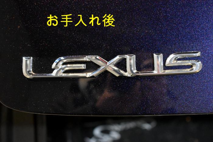 レクサスIS エンブレム洗浄後-2
