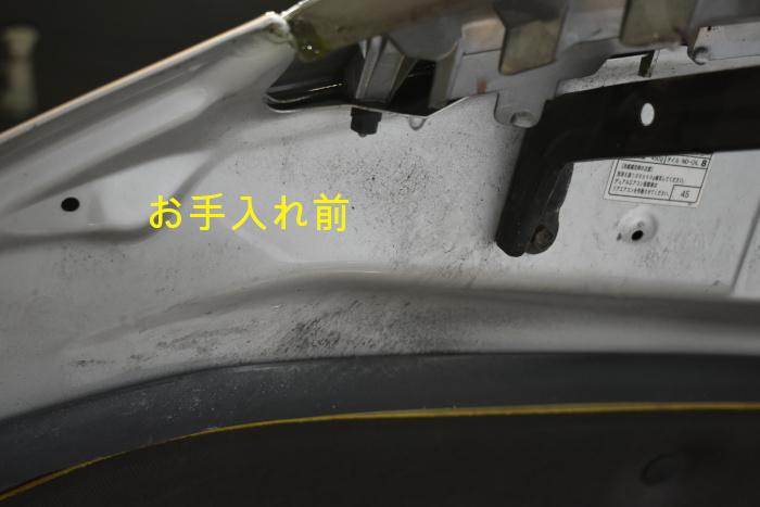 クラウンボンネット裏洗浄前-1