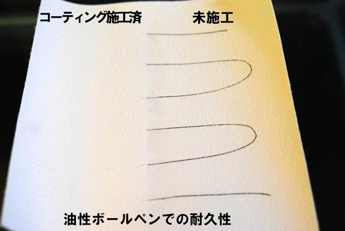 シートコーティング油性ペン-1