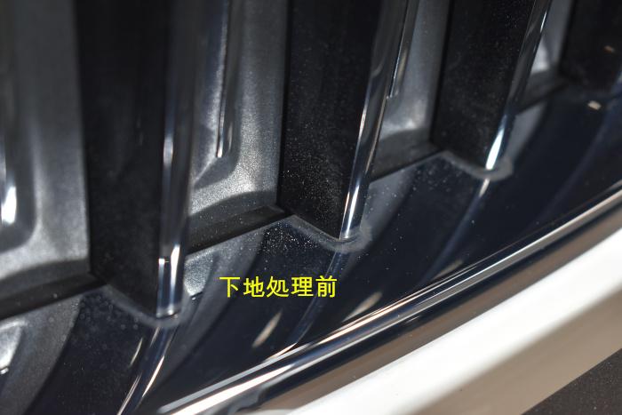 BMW 530i グリル下地前-1