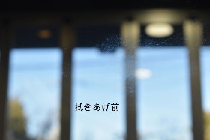 窓拭きあげ前-1