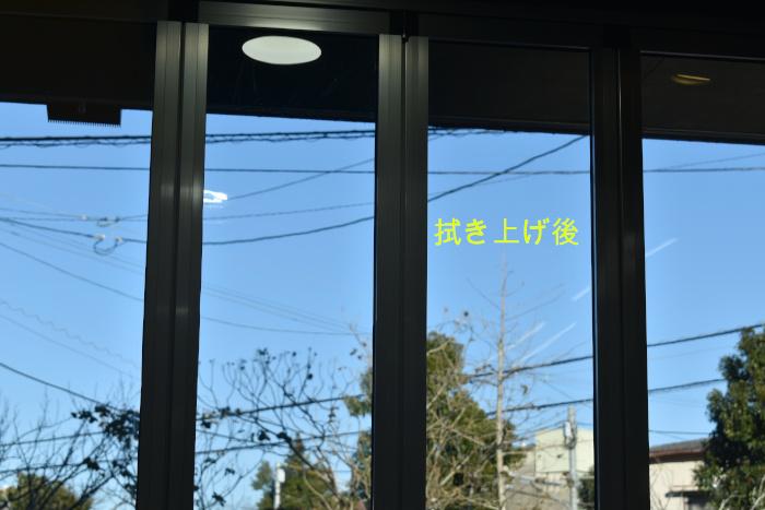 窓拭きあげ後-2