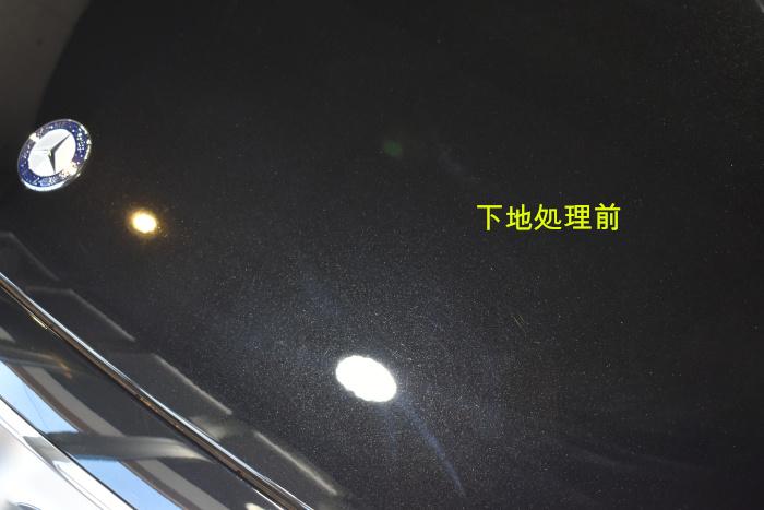 E250下地前-1