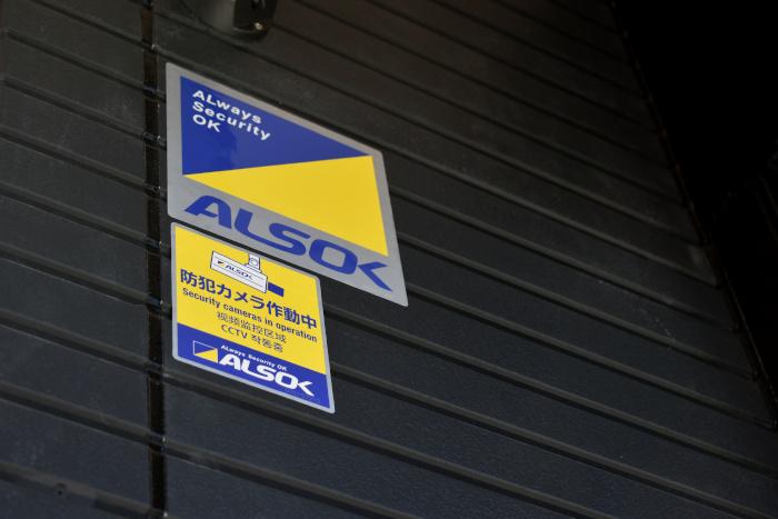 アルソック商標-1