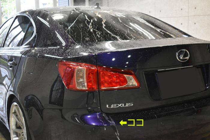 レクサスIS-窓撥水(トランク)